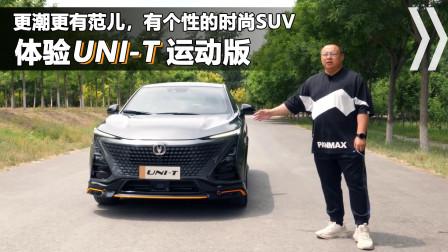 体验长安uni-t运动版,时尚范儿十足的国潮SUV,10多万是否值得买