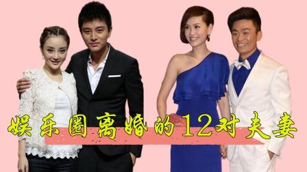 """娱乐圈离婚的夫妻,马蓉""""贴心送绿帽"""""""