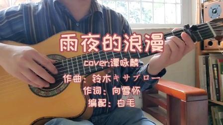 雨夜的浪漫柏木弗拉门戈弹唱小蒋吉他广州市水荫路工作室