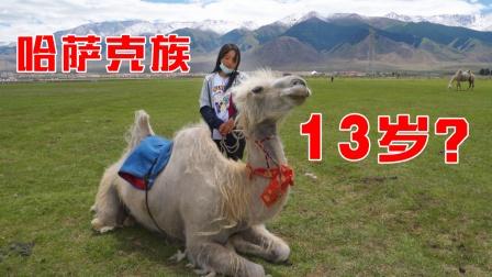 你绝对想不到,这女孩才13岁,来自新疆的哈萨克族