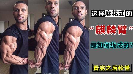 """别小看这7个健身动作,我这""""麒麟臂"""",全靠这招练成的!"""