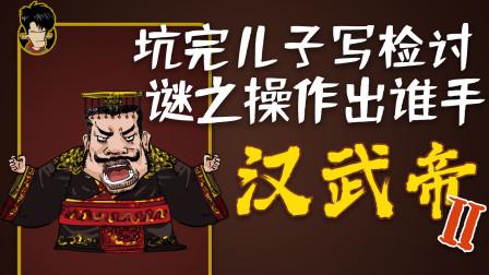 坑完儿子写检讨,汉武帝的谜之操作?