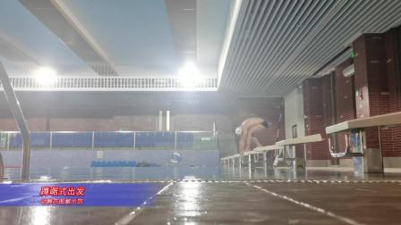 中游体育:游泳蹲踞式出发动静态图解示范