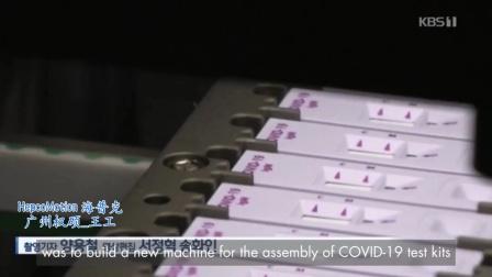 #COVID-19#新冠#核酸检测盒生产——#HepcoMotion#海普克#环形导轨应用#医药医疗#环形导轨#圆环导轨#装配输送线#广州权硕