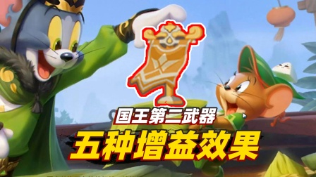 猫和老鼠手游:国王杰瑞第二武器技能,拥有5种不同增益效果