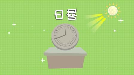 同学们,日晷是我国古代较为普遍使用的计时仪器,它是什么样子的