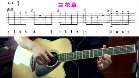 成人零基础学吉他指弹:手把手教你弹《兰花草》