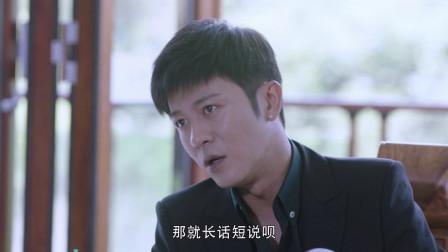 亲密的搭档:陈敬私吞公款,公司太子爷来兴师问罪,他却毫不畏惧