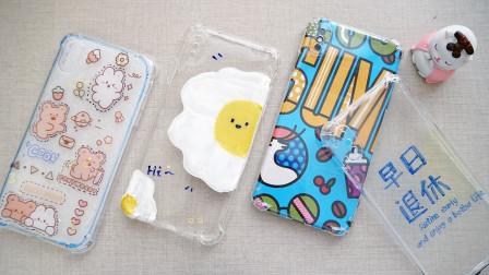身边的材料DIY手机壳,4种方式任你选,步骤超简单!