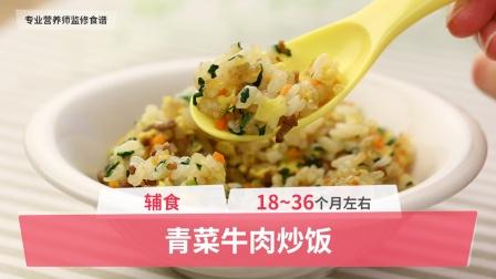 18-36个月辅食:青菜牛肉炒饭
