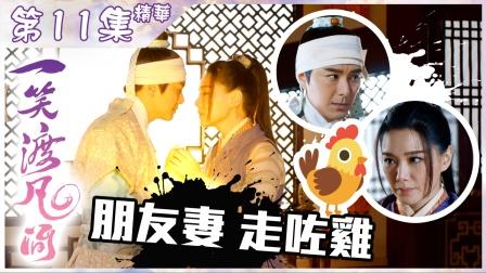 【一笑渡凡間】第11集精華 朋友妻 走咗雞