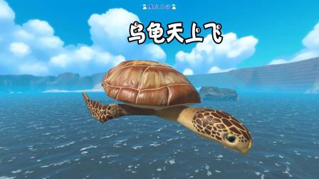 天铭 海底大猎杀 第三季 17 满嘴跑火车,乌龟天上飞!
