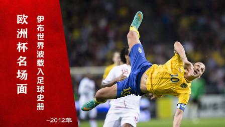 伊布世界波载入欧洲杯史册!你眼中的神仙球,都是他的常规操作