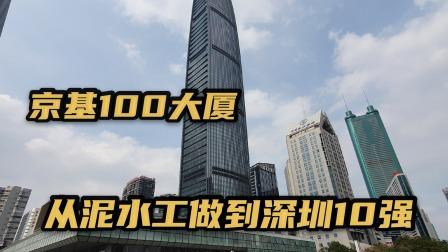 实拍湛江首富陈华老板在深圳的产业:京基100!也曾是深圳第一高楼