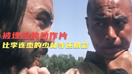 35年前被埋没的动作片,比李连杰的少林寺还精彩,主演敢调侃李连杰