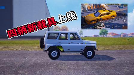 游戏新上线四辆载具!