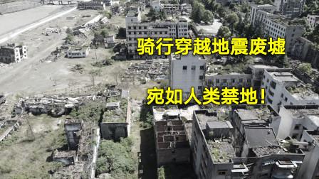 女骑骑行穿过地震废墟,北川老县城地震遗址,以后再也不想来了