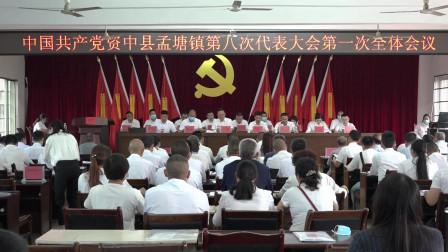 中国共产党资中县孟塘镇第八次代表大会胜利召开