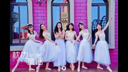 芭蕾形体《枕边童话》迪士尼在逃公主们来啦!白纱舞裙和粉色城堡超配!【Lady. S舞蹈】青岛舞蹈
