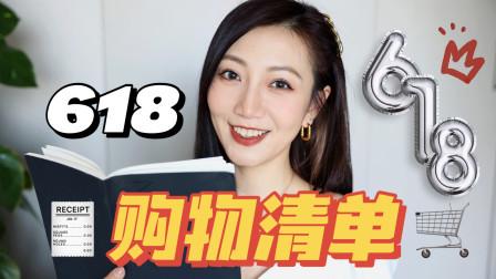 【Miss沐夏】618购物清单+购物灵感 美妆时尚生活