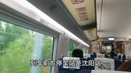 做科研,早上5点从长春到沈阳开会,乘坐高铁会晚吗?乘坐高铁全程纪实。
