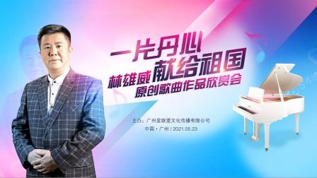 一片丹心献给祖国 | 林雄威原创歌曲作品欣赏会广州站