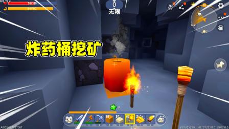 迷你世界:不能碰地的生存,小蕾用炸药桶挖矿,金子、地牢全都有