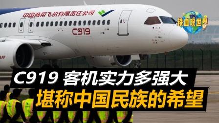中国C919客机实力有多强大?曾进行核心项目测试