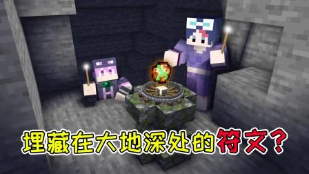 MC剑与魔法:埋藏在大地深处的符文?不灵姐矿洞发现院长法杖!