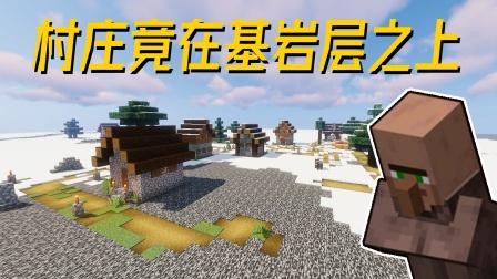 我的世界mod:主世界生成下界地形,村民竟生活在基岩层之上!