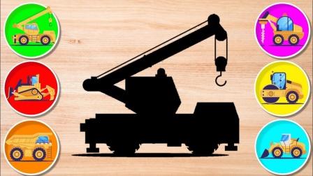 工程车汽车玩具游戏,快来匹配翻斗车挖掘机吊车的影子吧!