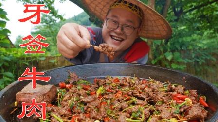 小伙花150元买3斤牛肉,秘制香辣牙签牛肉,一口一个真过瘾!