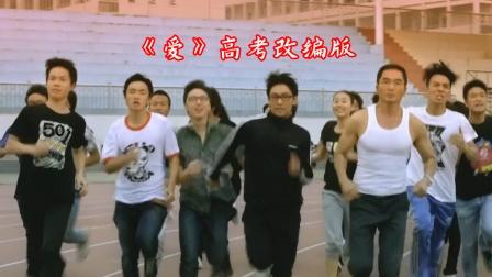 小虎队《爱》高考改编版,歌词励志好听,满满的青春气息