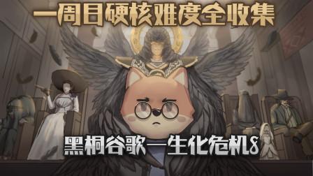 【黑桐谷歌】生化危机8 一周目硬核难度 全收集(完结)08