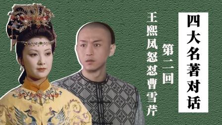 《四大名著》嘴炮群(2):王熙凤怒怼曹雪芹