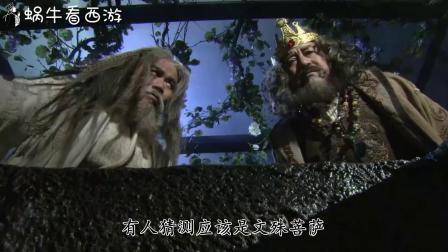 怪哉!文殊菩萨和乌鸡国国王说了一句话,被国王浸泡了三天三夜