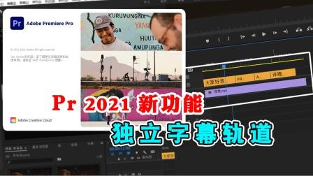 pr2021新功能独立字幕轨道