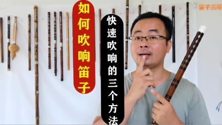笛子初学入门,如何快速吹响笛子?这三个方法一学就会
