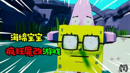 阿涵说:海绵宝宝最疯狂的魔改游戏!比奇堡即将被怪物水母占领了
