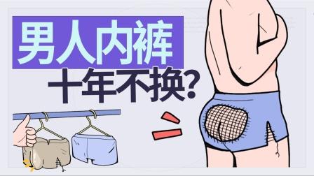 男人的内裤,到底可以穿多久?【人体调查组】