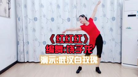 武汉白玫瑰广场舞《红红红》完整版正背面,乌兰托娅演唱,饶子龙编舞