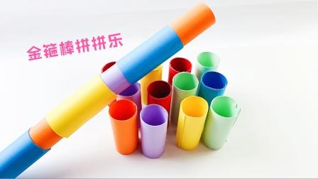 自制纸制拼拼乐玩具,彩色的金箍棒diy,能长能短好玩