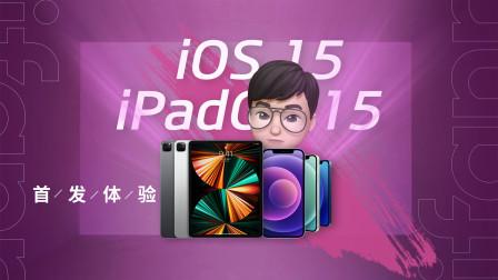 iOS 15 / iPadOS 15 超全上手:更了个寂寞?不如看完再说(附教程)