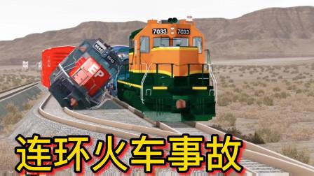 车祸模拟器358  为打击对手 丧心病狂的利用火车连续制造撞车