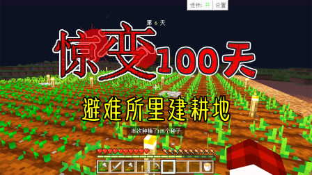 我的世界惊变100天5:避难所旁建耕地!离地一格高,僵尸上不来!