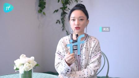 if 姐在香奈儿活动对话周迅~她认为香奈儿的哪些单品是夏日必备?