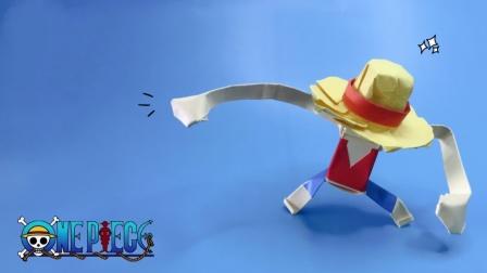 教你立体折纸海贼王路飞!这样的折纸手办你喜欢吗?