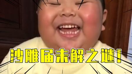魔性配音背后的真正原型,这个小胖子一笑我就跟着笑!