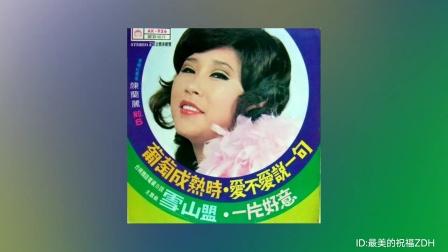22陳蘭麗1974《葡萄成熟時》老歌【大獅修音】(24bit高音質呈現)【最美的祝福】歌库收藏