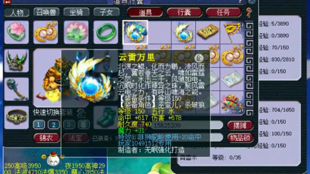 梦幻西游:二手纳智捷都不愿意,鉴定出150级专用武器找老王估价